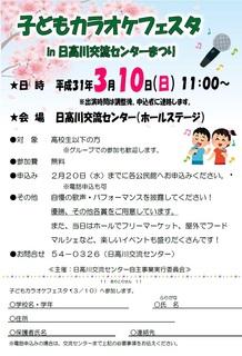 カラオケ募集.jpg