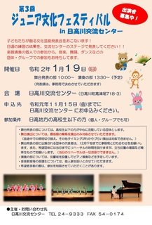 ジュニア文化フェスティバル【参加者募集】.jpg