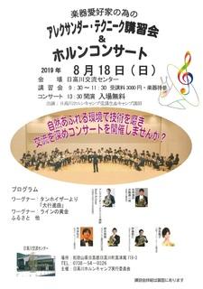 ホルンコンサート.jpg