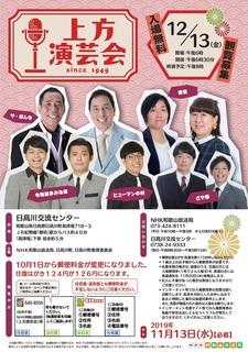 上方演芸会.jpg