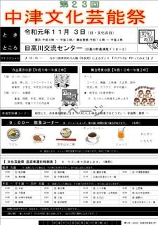 中津文化芸能祭.jpg