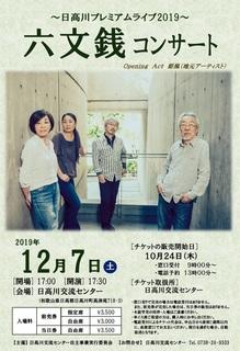 六文銭【表】.jpg