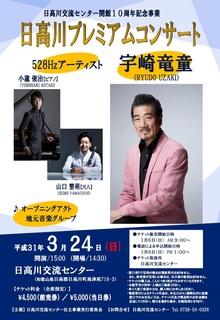 日高川コンサート(表).jpg