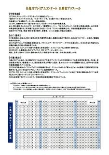 日高川プレミアムコンサート(裏).jpg