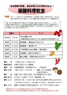 薬膳料理教室.jpg